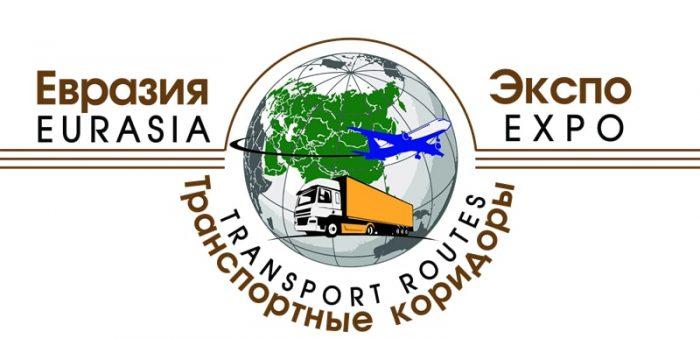 «ЕВРАЗИЯ-ЭКСПО: Транспортные коридоры - 2018» -