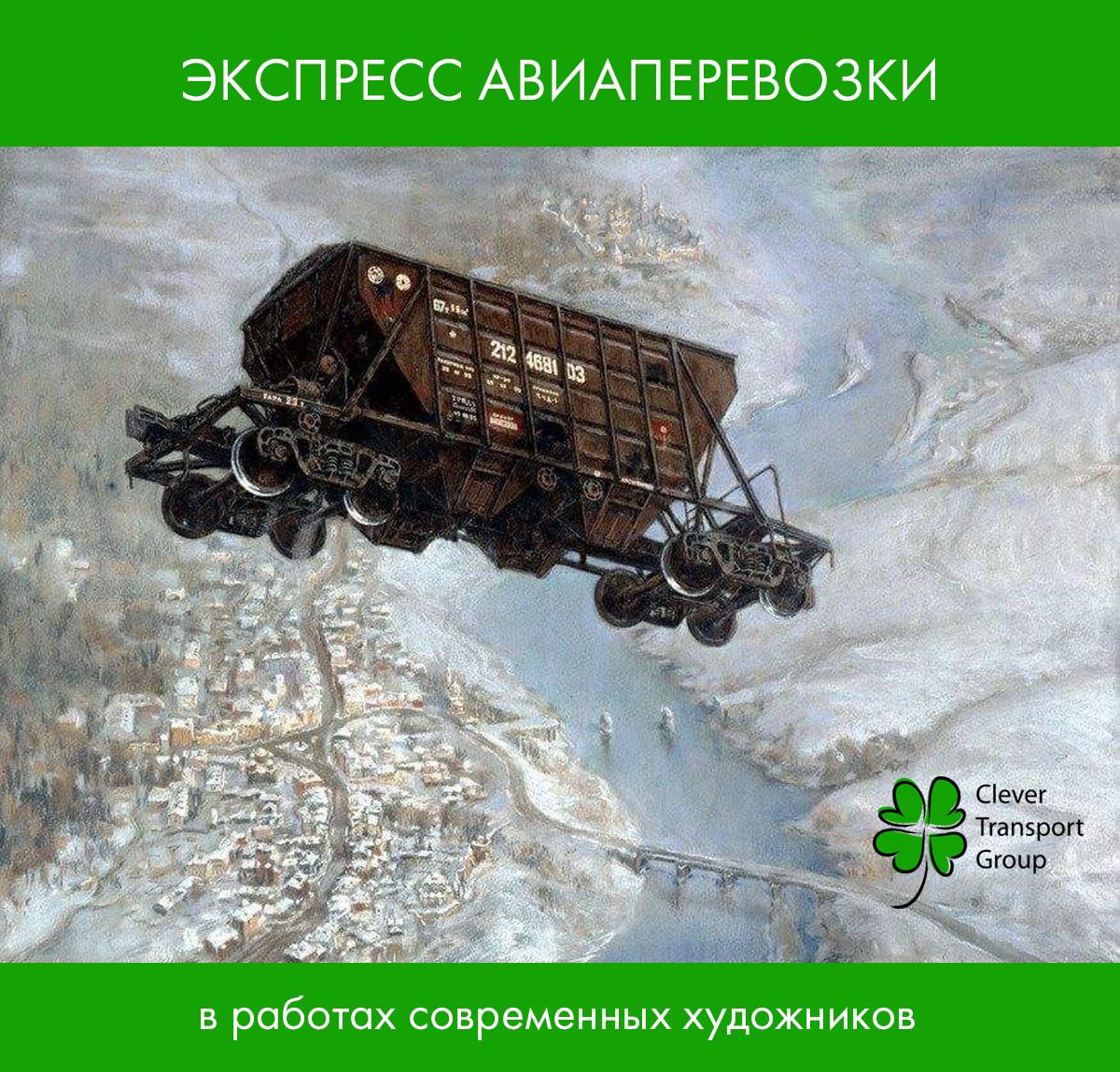 express avia perevozka