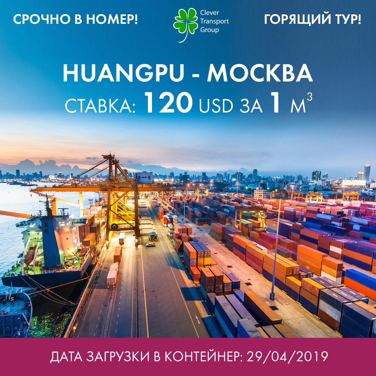 Горящий тур Huangpu-Москва по 120 USD за куб