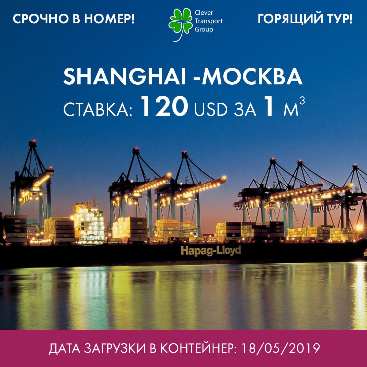 Специальное предложение по направлению SHANGHAI — МОСКВА