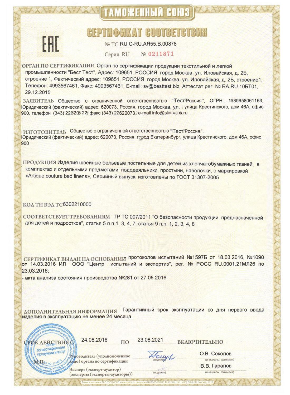 EAC — Eurasian Conformity certificate